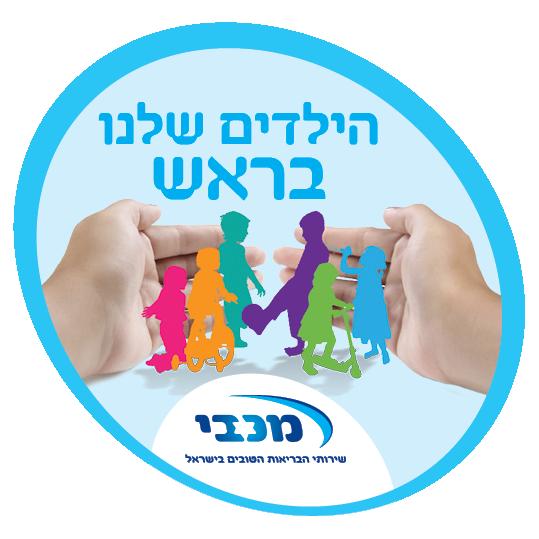 לוגו הילדים שלנו בראש - רקע שקוף